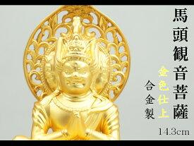 馬頭観音菩薩 14.3cm 金鍍金仕上 合金製[仏像]【ペット供養仏】