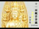 [仏像] 十一面観音菩薩 24.0cm 金鍍金仕上 合金製【送料無料(北海道/沖縄離島除く)】