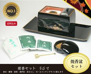 [仏具] 焼香セット 5.0寸〔香炉、焼香盆、香炉灰、灰ならし、香炭、御香、香合の7点セット〕