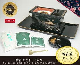 [仏具] 焼香セット 6.0寸 〔香炉、焼香盆、香炉灰、灰ならし、香炭、御香、香合の7点セット〕