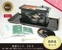 [仏具] 焼香セット 7.0寸 〔香炉、焼香盆、香炉灰、灰ならし、香炭、御香、香合の7点セット〕