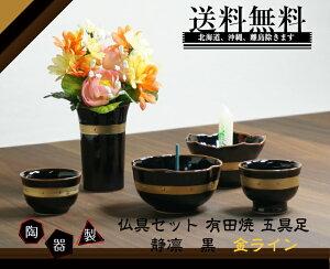 [仏具]静凛(有田焼)仏具セット 五具足 金ライン[家具調仏壇]