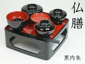 仏膳 黒内朱 5.0寸 [仏具]【霊供膳】