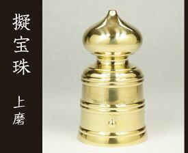 [社寺用品]擬宝珠 上磨 2.5寸[建築金物]