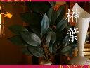 [神具] 榊葉(サカキ) 造花 1対(2本組)  【神棚用】 定形外郵便対応 (1対120円)