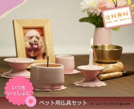 [ペット仏具]小さなペット仏具セット【ピンク・ブルーの2カラーから選べます】