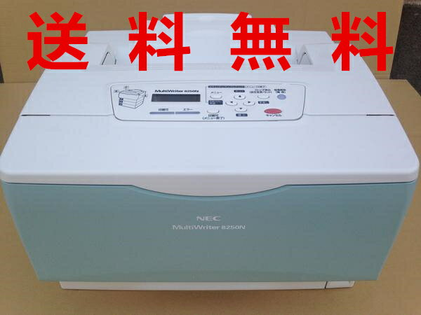 送料無料★分解清掃部品交換整備済★NEC 8250N★カウント1万以内★両面ユニットとトナー付★【中古】プリンターNEC A3モノクロレーザープリンター MultiWriter 8250N(PR-L8250N)