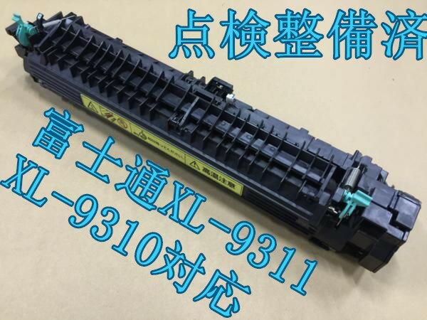 送料無料★富士通XL-9310 XL-9311 修理用定着ユニット 定着器★【中古】良品