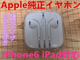 送料無料★未使用iPhone 純正 イヤホン Apple iPhone 5 5S 6 6S plus ipad対応3.5mm丸pin差口タイプ ★【中古】