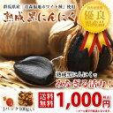 【送料無料】群馬県産「青森福地ホワイト種」使用!熟成黒にんにく(バラ)100g※メール便でのお届けとなります。