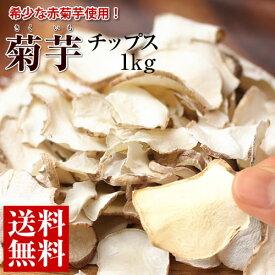 菊芋 チップス 1kg(50g×20)青森県産 赤菊芋 使用 菊芋チップス キクイモ 国産 イヌリン 菊芋茶 きくいも茶 きくいも 菊芋 パウダー 赤きくいも 赤キクイモ あかきくいも 菊芋チップス きくいもチップス 送料無料