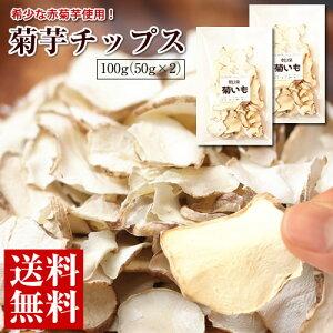 菊芋 チップス 100g(50g×2)青森県産 赤菊芋 使用 ※メール便にて出荷させていただきます。 菊芋チップス キクイモ 国産 イヌリン 菊芋茶 きくいも茶 ポイント消化 きくいも 菊芋 パウダー