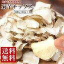 菊芋 チップス 500g(50g×10)青森県産 赤菊芋 使用 菊芋チップス キクイモ 国産 イヌリン 菊芋茶 きくいも茶 きくい…
