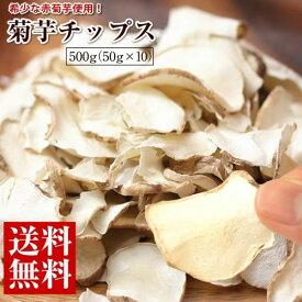 菊芋 チップス 500g(50g×10)青森県産 赤菊芋 使用 菊芋チップス キクイモ 国産 イヌリン 菊芋茶 きくいも茶 きくいも 菊芋 パウダー 赤きくいも 赤キクイモ あかきくいも 菊芋チップス きくいもチップス 送料無料