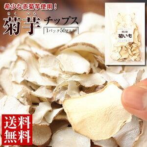 【送料無料】青森県産 赤菊芋 使用!きくいもチップス50g※メール便にて出荷させていただきます。【菊芋チップス】【キクイモ】【国産】【イヌリン】【菊芋茶】【きくいも茶】【ポイン