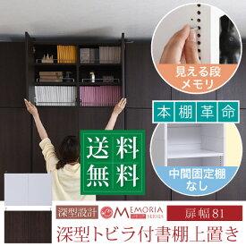 深型 本棚 扉付 上置き 幅 81 MEMORIA 棚板が1cmピッチで可動する 本棚[直送品]【ポイント2倍】