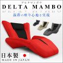 デザイン座椅子【DELTA MANBO-デルタマンボウ-】(一人掛け 日本製 マンボウ デザイナー) [直送品] 【ポイント2倍】