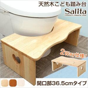 人気のトイレ子ども踏み台(36.5cm、木製)ハート柄で女の子に人気、折りたたみでコンパクトに|salita-サリタ-【トイレ 子供用 踏み台 台 洋式 便器 トイレ用品】 [直送品] 【ポイント2倍】