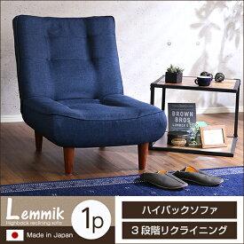 1人掛ハイバックソファ(布地)ローソファにも、ポケットコイル使用、3段階リクライニング 日本製|lemmik-レミック-【ソファ sofa ソファー ハイバック】 [直送品] 【ポイント2倍】