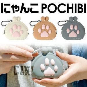 にゃんこ POCHIBI (ポチビ) 肉球がかわいいシリコンがま口 猫財布【 にゃんこPOCHIBI ニャンコ ニクキュー ニクキュウ 猫の手 立体 財布 コインケース】【ポイント2倍】
