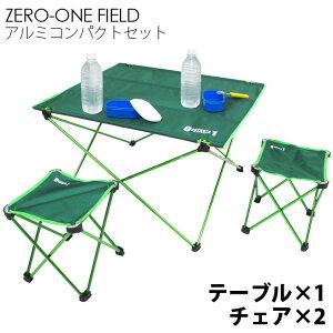 アウトドアテーブルセット(テーブル1脚・チェア2脚) MG-TCS100 アルミコンパクトセット ZERO-ONE FIELD 【キャンプ アウトドア ガーデン 折畳みチェア テーブル 】 [直送品]【SS】【ポイント2倍】