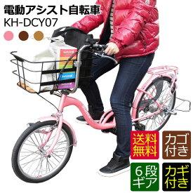 電動アシスト自転車 20インチ 24インチ ビッグバスケットつき 低床設計安定タイプ LEDライト カギ付き MIMUGO SUISUI KH-DCY07 [直送品]【電動自転車 自転車 大人用 】【ポイント2倍】
