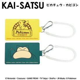 p+g design KAI-SATSU ポケットモンスター(ピカチュウ・カビゴン) チケット ポケモン カイサツ シリコン パスケース 定期入れ カードケース【ポイント2倍】