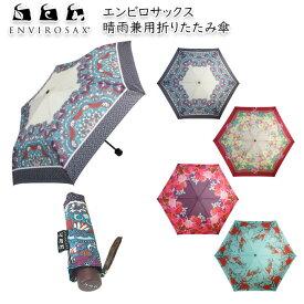 Envirosax エンビロサックス 晴雨兼用折りたたみ傘 Omnisax 軽量 レディース 傘 ブランド おしゃれ