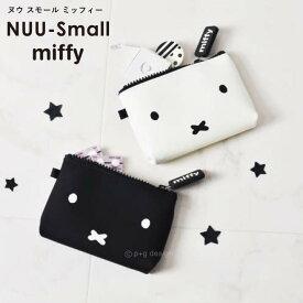 NUU-Small miffy ヌウスモール ミッフィー モノトーン モノクロ ポーチ リップケース 小物入れ シリコン レディース メンズ p+g design