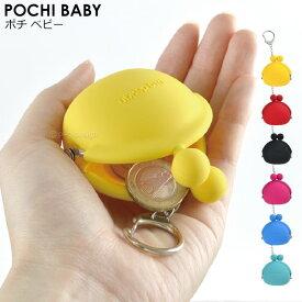 <リニューアル>POCHI BABY ポチベビー シリコン製コインケース 全9色 【小銭入れ 全9色 手のひらサイズ 】
