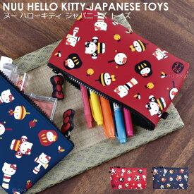 (宅配便専用)NUU HELLO KITTY JAPANESE TOYS ヌー ハローキティ ジャパニーズ シリコン 化粧ポーチ 筆箱 ペンケース 財布 がま口 p+gdesign