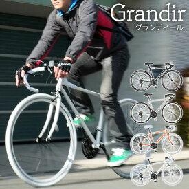 ロードバイク Grandir Sensitive (グランディール) 21段変速 700c 自転車 【初心者 おすすめ スタンド付 ドロップハンドル 2wayブレーキシステム】 [直送品]