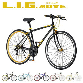 ロードバイク LIG MOVE (リグムーブ) 7段変速 700c 自転車 【初心者 おすすめ スタンド付 ドロップハンドル 2wayブレーキシステム】 [直送品]