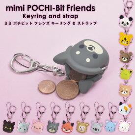 (宅配便専用)ミミポチビット フレンズ mimi POCHI-Bit Friends キーリング&ストラップVer. 新商品 ニューモデル