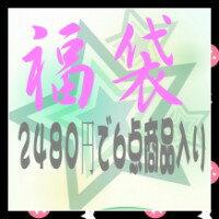 ●福袋/第1弾★6点入り福袋が2480円★<夏物3点+春物3点>数量限定♪