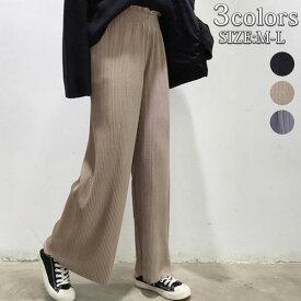 3color リブワイドパンツ ボトムス パンツ リブ ワイド パンツ シンプル 着回し力抜群 ベージュ ブラック グレー メール便送料無料
