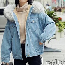 1color ファー フード付き 裏ボア デニムジャケット 暖か 防寒 ジャケット コート アウター レディース