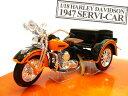 1/18 ハーレーダビッドソン 1947 サービカー バイク オートバイ ミニカー マイスト ハーレー HARLEY-DAVIDSON クラシックカー