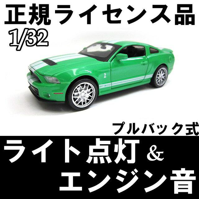 1/32 フォード シェルビー GT500 2007 ギミック ミニカー 緑 マスタング アメ車 輸入 外車 男の子