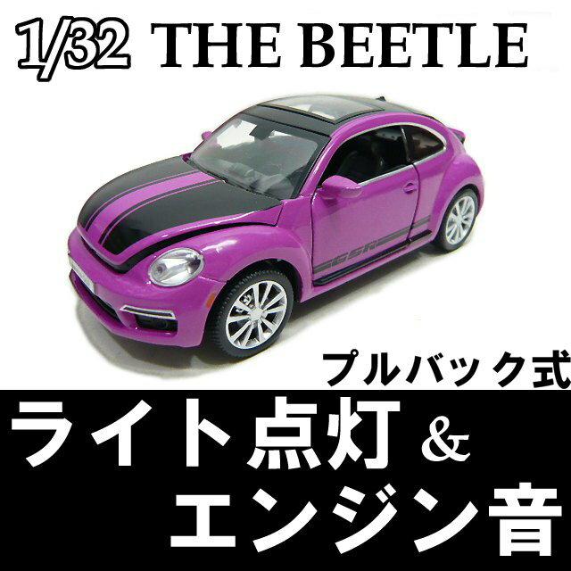 1/32 ザ ビートル GSR 紫 フォルクスワーゲン ギミック ミニカー VW THE BEETLE ザビートル