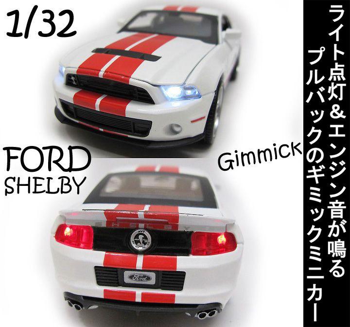 1/32 フォード シェルビー GT500 2007 ギミック ミニカー 白 マスタング アメ車 子供 彼氏 プレゼント