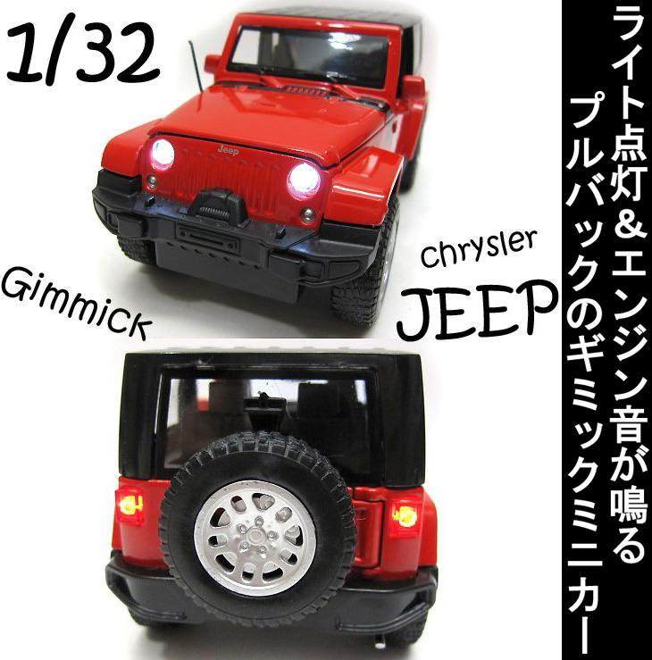 ギミック 1/32 JEEP ラングラー ミニカー 赤 光る鳴る 箱入り ジープ MINICAR Wrangler クライスラー プルバック 子供 彼氏 プレゼント