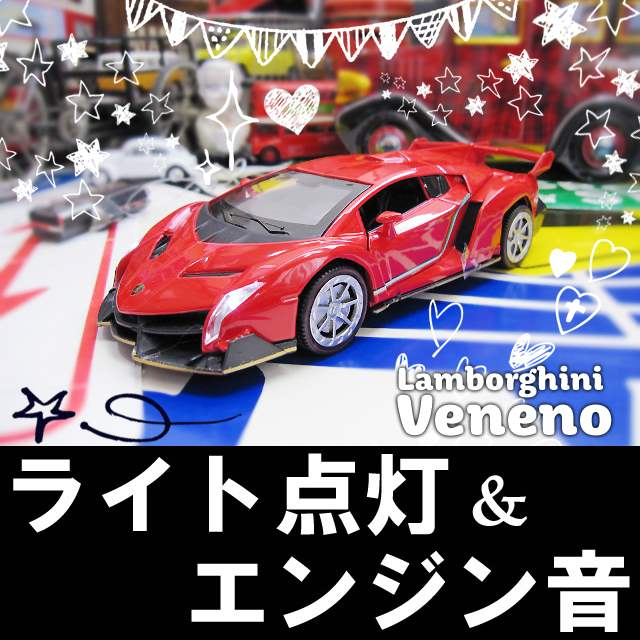 1/32 ランボルギーニ ヴェネーノ ミニカー 赤 ヘッドライト&テールライト点灯 エンジン音&クラクション 光る鳴る ダイキャストメタル おもちゃ Lamborghini/Veneno 輸入 外車 男の子