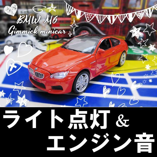 1/32 BMW M6 クーペ 朱色 Coupe ミニカー ヘッドライト&テールライト点灯 エンジン音&クラクション 光って鳴る 車 おもちゃ