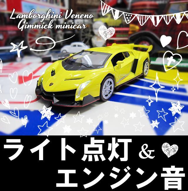 1/32 ランボルギーニ ヴェネーノ イエロー ヘッドライト&テールライト点灯 エンジン音&クラクション 光る鳴る ミニカー プルバック 男の子 外車 おもちゃ インテリア ギフト Lamborghini/Veneno