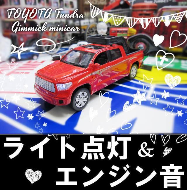 1/32 トヨタ タンドラ Tundra 2014 プラチナム Platinum 赤 ギミック ミニカー ピックアップトラック ライセンス品 四駆