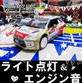 1/26 シトロエン DS3 WRC 2013 白 ヘッドライト&テールライト点灯 エンジン音&クラクション ギミック ミニカ CITROEN レースカー