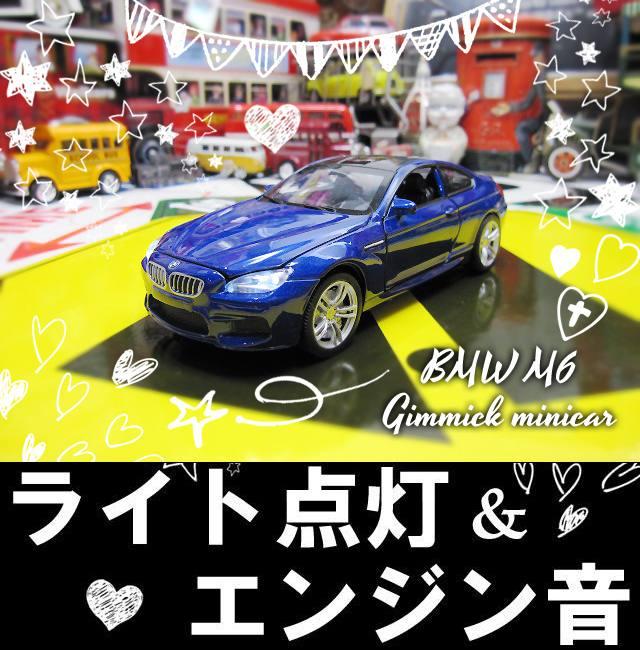 1/32 BMW M6 青 ギミック ミニカー 車 光る鳴る エムシリーズ MINICAR おもちゃ 車 男の子 外車 おもちゃ