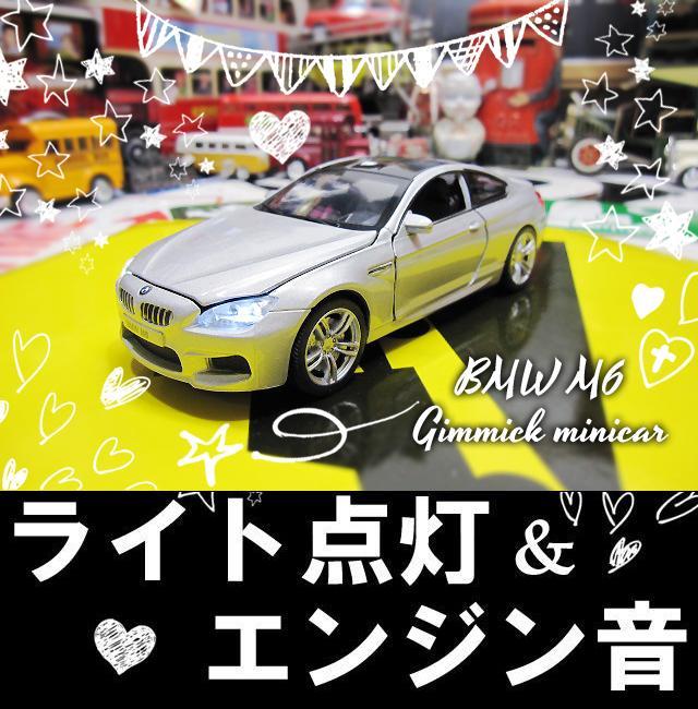 1/32 BMW M6 クーペ 銀 Coupe ミニカー 光って鳴る プルバック ダイキャストメタル おもちゃ 車