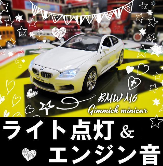 1/32 BMW M6 クーペ 白 Coupe ミニカー ギミック エムシリーズ おもちゃ 光る鳴る 車